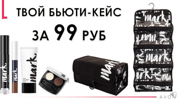 бьюти кейс всего за 99 рублей