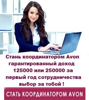 стань координатором Avon