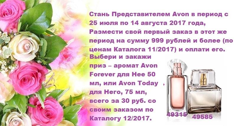 Подарок новичкам Avon за регистрацию в 11 каталоге 2017