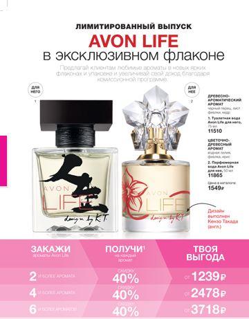 скидка на ароматы Avon Life 40 %