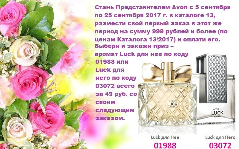 Подарок новичкам Avon за регистрацию в 13 каталоге 2017