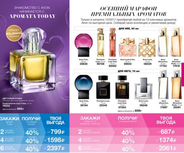Ейвон акции valmont косметика купить москва