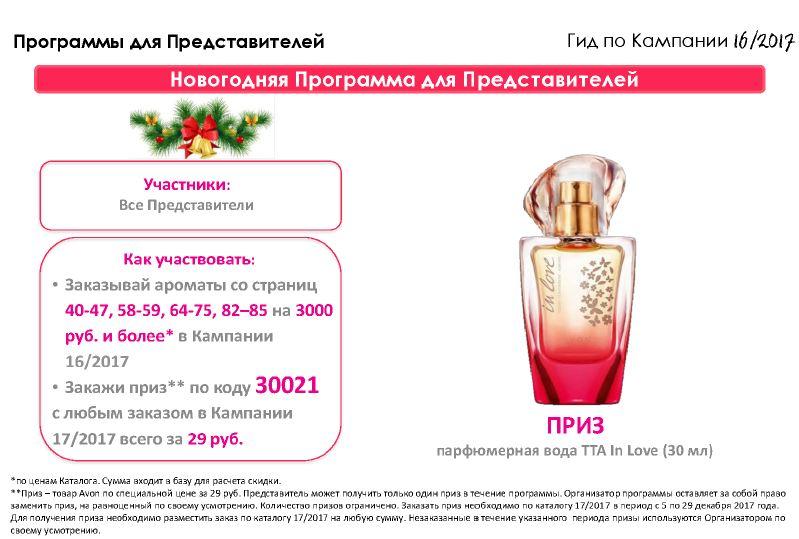 приз парфюм в 17 каталоге Avon 2017