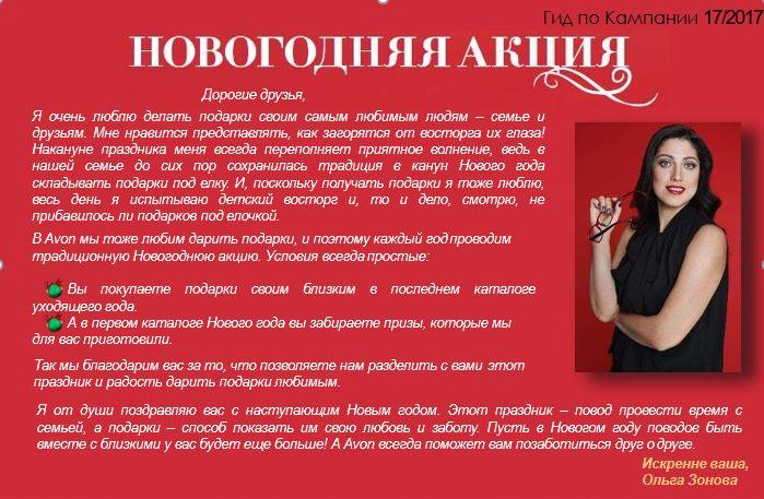 новогодняя акция Avon 17 каталог 2017 поздравление Зоновой
