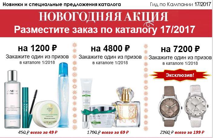 новогодняя акция Avon 17 каталог 2017 призы