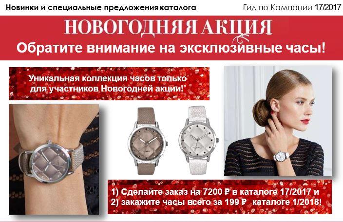 новогодняя акция Avon 17 каталог 2017 эксклюзивные часы