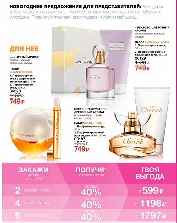 Акции 17 каталога Avon 2017 40% скидка на ароматы