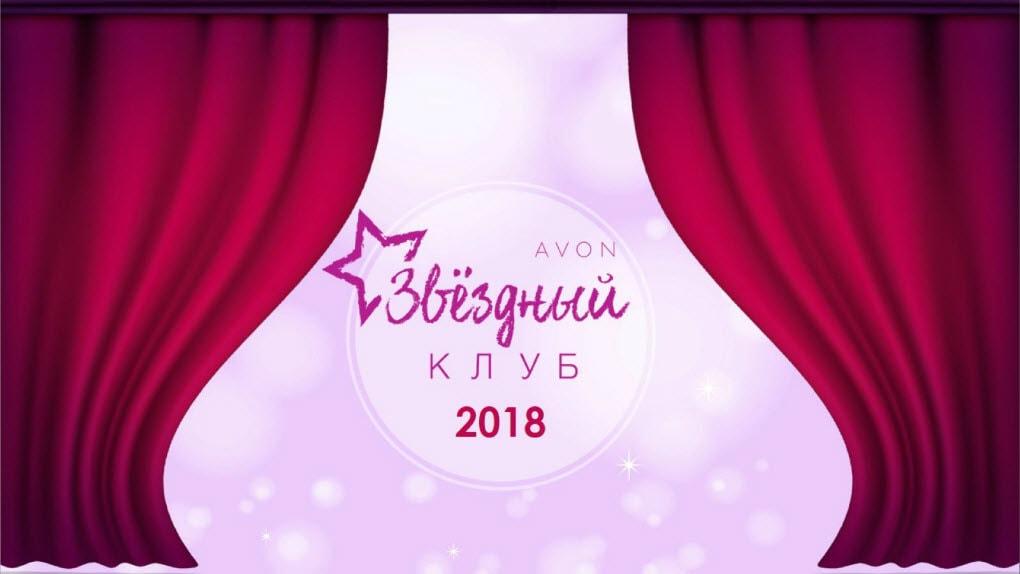 Звездный клуб Avon 2018