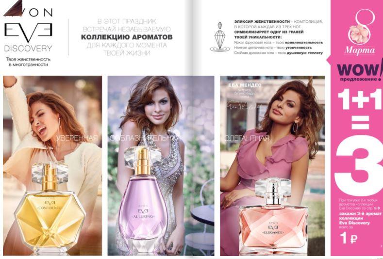 акция на ароматы avon в 3 каталоге 2018