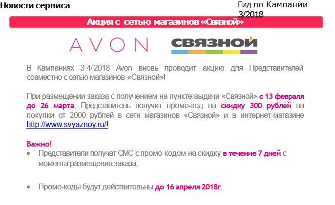 Акция связной 3 каталоге Avon 2018