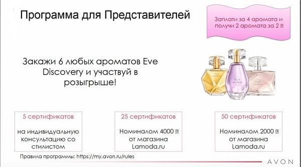 программа для представителей на ароматы Avon Eve