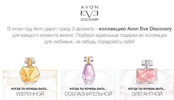 коллекция ароматов Avon Eve