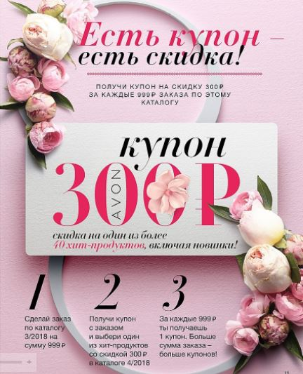 купон avon в 3 каталоге 2018