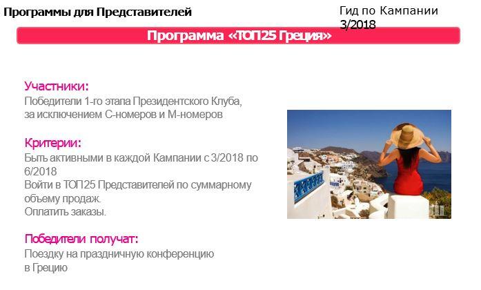 программа для представителей топ 25 греция 3 каталоге Avon 2018