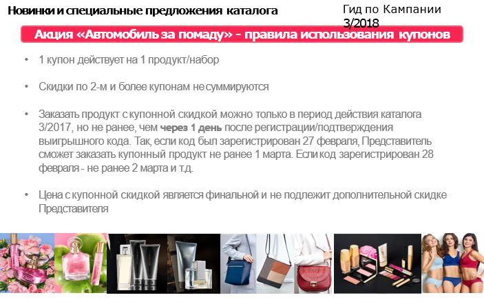 правила использования купонов в 3 каталоге Avon 2018
