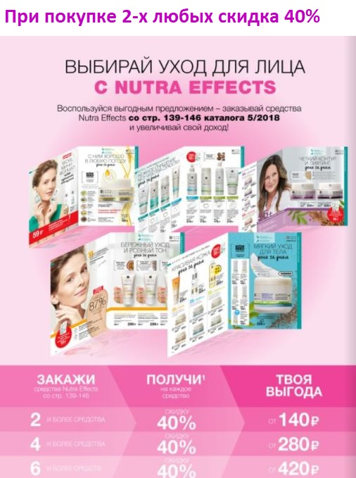 акция на крема серии Nutra Effects Avon в 5 каталоге 2018