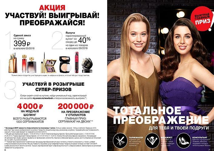 Акция-розыгрыш Avon в 5 каталоге 2018