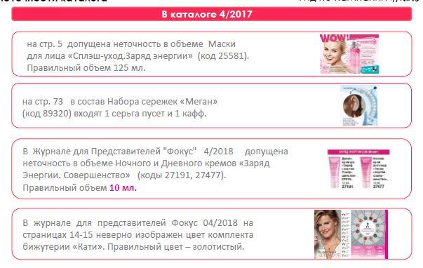 неточности эйвон 4 каталог 2018