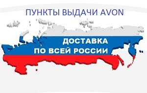 пункты выдачи Avon  по России