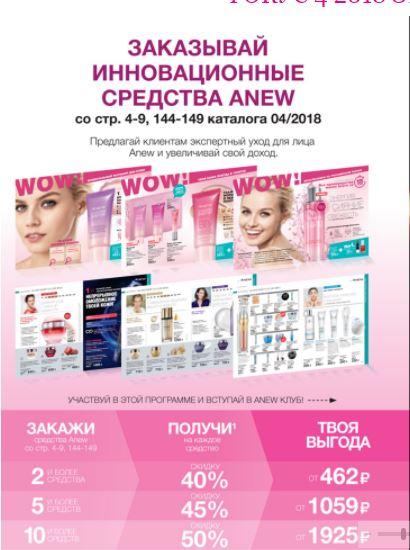 акция на Anew в 4 каталоге Эйвон 2018