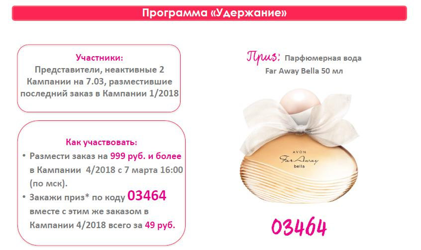 удержание эйвон 4 каталог 2018