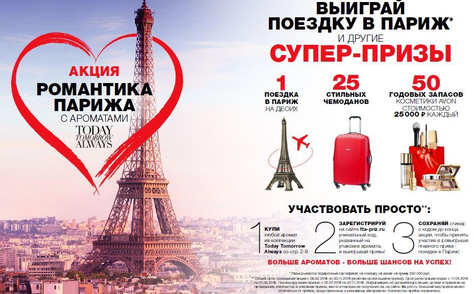 Выиграй поездку в Париж в 6 каталоге Эйвон 2018