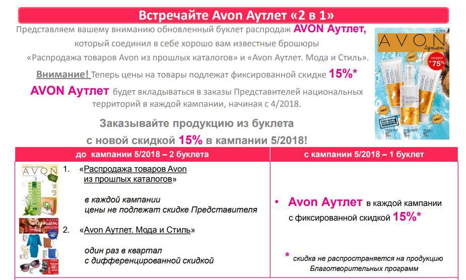 Аутлет Эйвон 5 каталог 2018