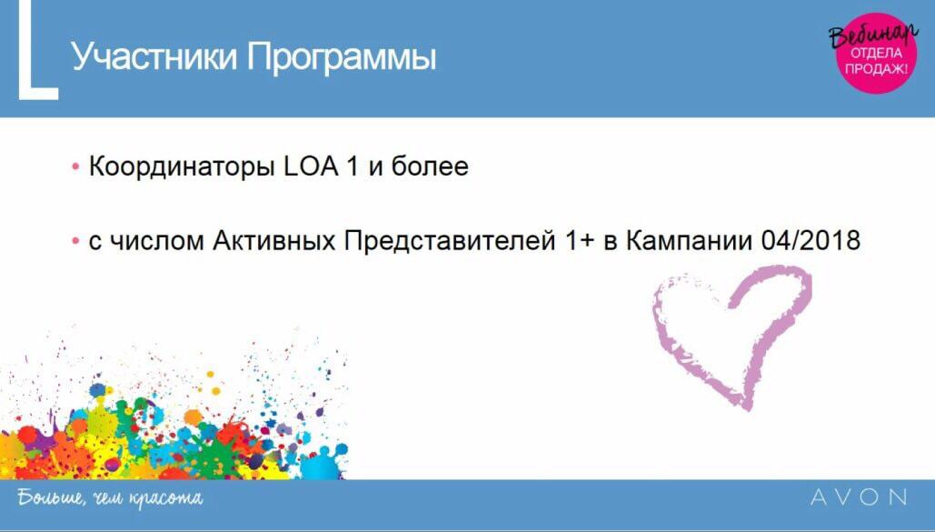 участники программы для координаторов 5-6 каталог 2018
