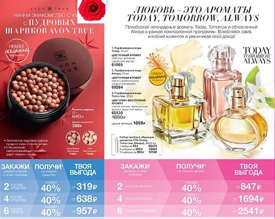 Румяна в шариках и ароматы Avon со скидкой 40% в 6 каталоге 2018