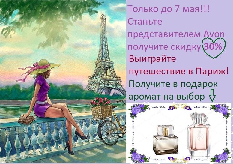 стань представителем Эйвон и выиграй поездку в Париж