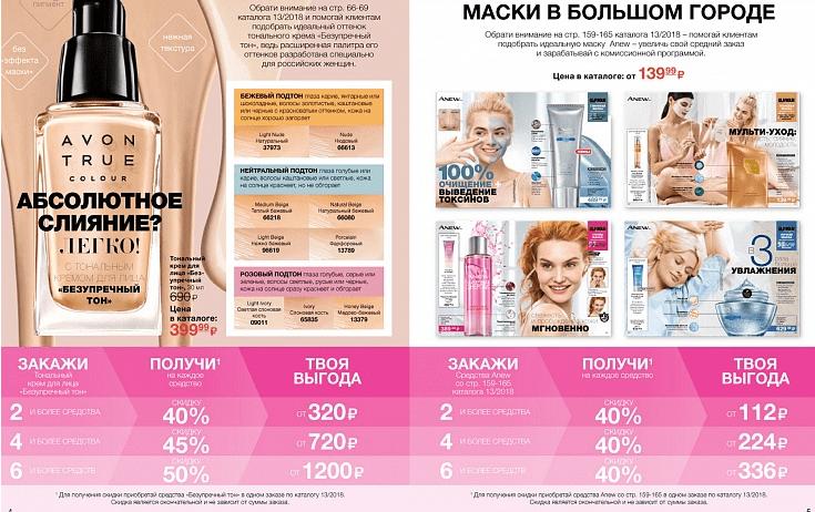 скидки 40% на продукцию Avon в 13 каталоге 2018
