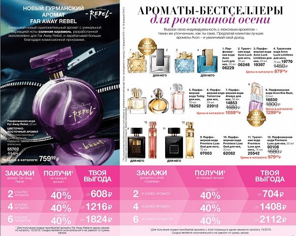 скидки 40% на ароматы Avon в 13 каталоге 2018