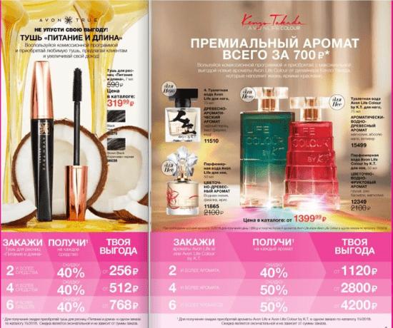 скидки 50% в эйвон 15 каталог 2018