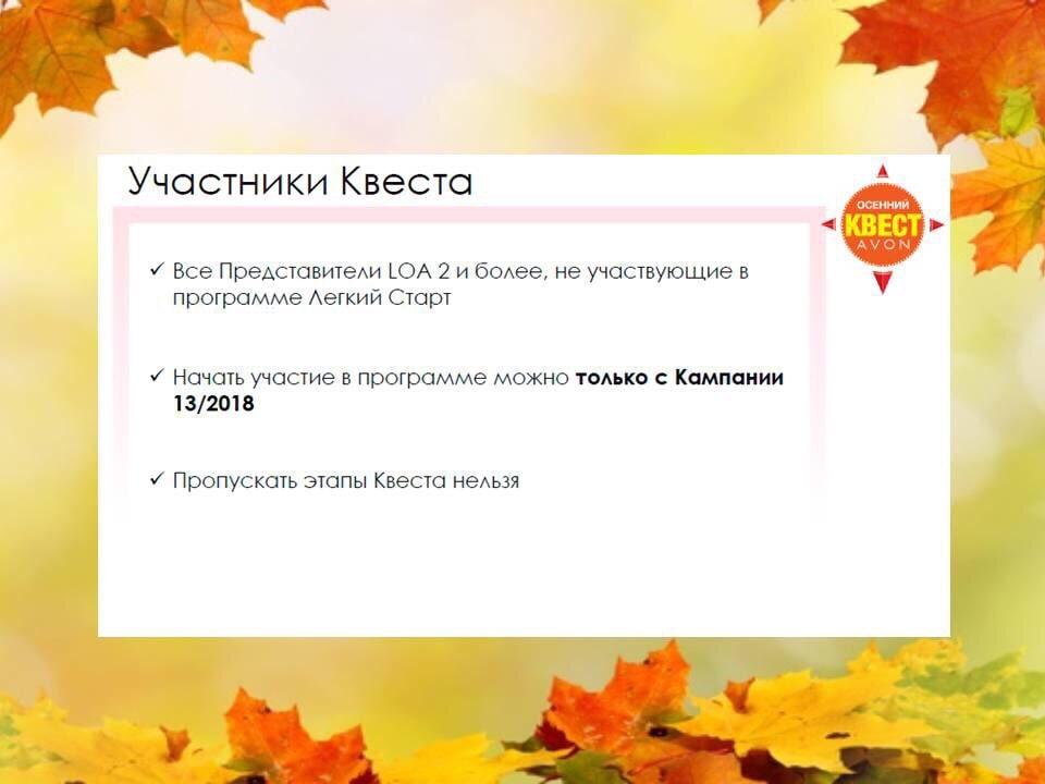 участники Осеннего квеста Эйвон 2018 год