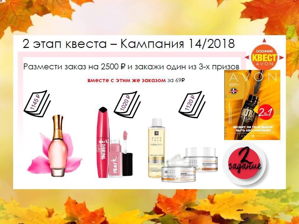 2 этап Осеннего квеста Эйвон 2018 год