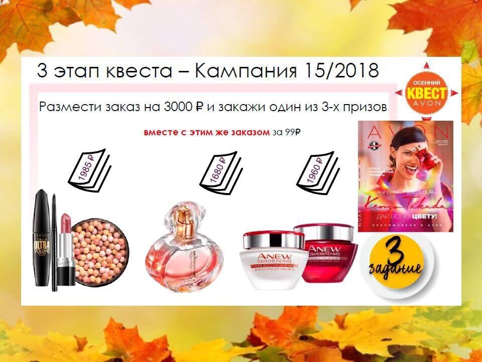 3 этап Осеннего квеста Эйвон 2018 год