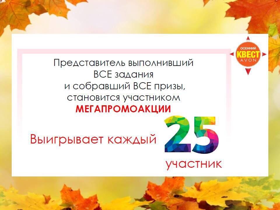 Мегапромоакция Осеннего квеста Эйвон 2018 год