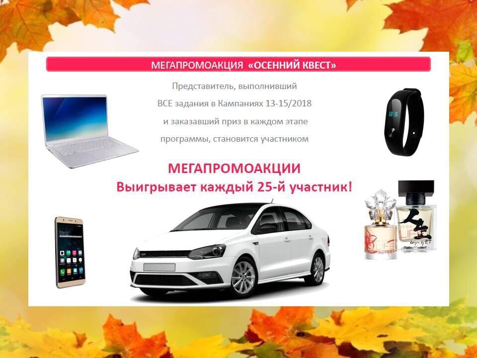 Мегапромоакция Осеннего квеста Эйвон 2018 год призы