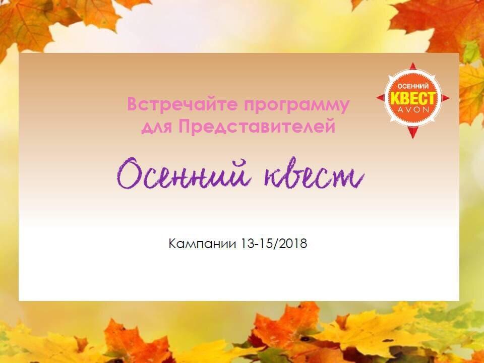 Осенний квест Эйвон 2018 год