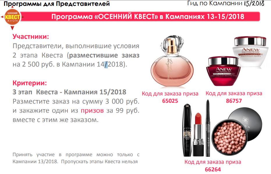 осенний квест эйвон 15 каталог 2018