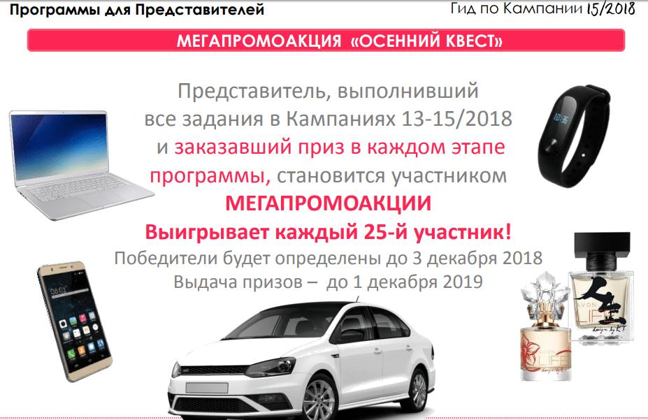 осенний квест эйвон розыгрыш15 каталог 2018