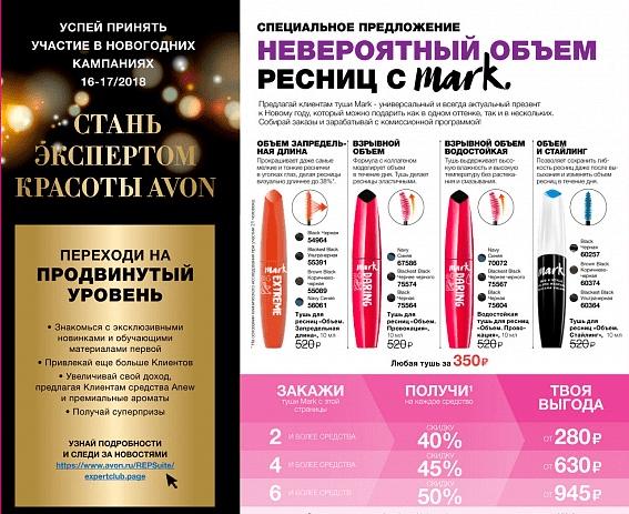 скидка 40% на тушь эйвон в 16 каталоге 2018