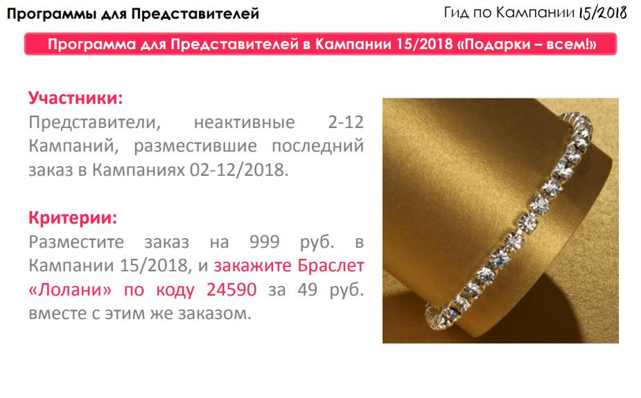 удержание и восстановление эйвон 15 каталог 2018