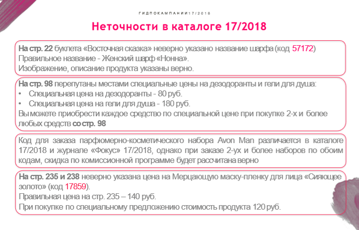 неточности 17 каталога Эйвон 2018