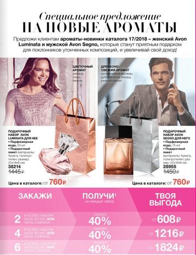 Акция Avon на ароматы в 17 каталоге 2018