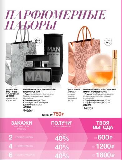 Акция Avon на парфюмерные наборы в 17 каталоге 2018