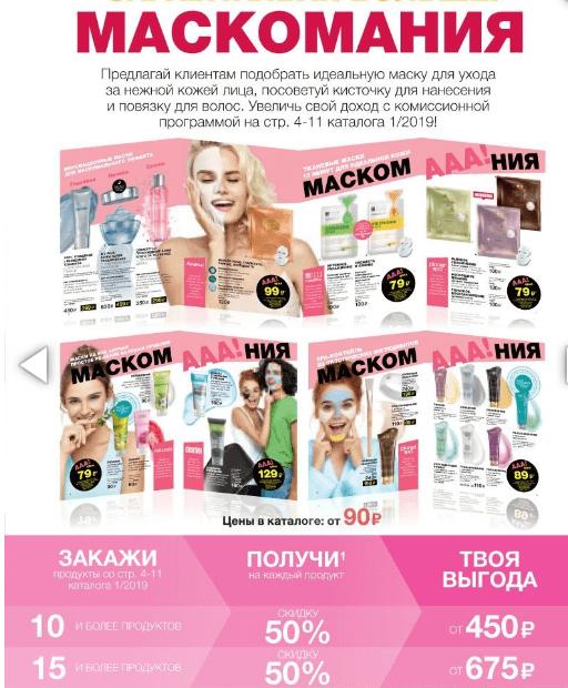 Маскомания Эйвон скидки 40% в 1 каталоге 2019