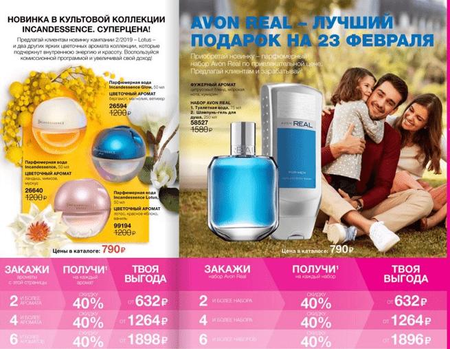 скидки 40% на ароматы эйвон в о 2м каталоге 2019