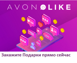 программа Avon Like