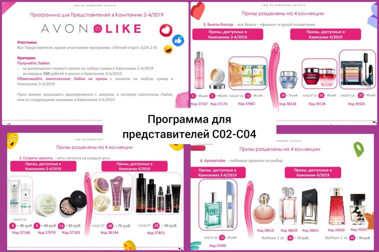 Программа для представителей Avon -Like во 2-4 каталоге 2019